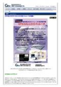 IfEN社 GPS/GALILEOシュミレータ