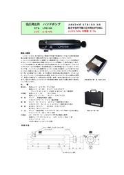 低圧発生用 ハンドポンプ LPG100 表紙画像