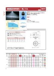 ワンタッチ形標準扇形/一触ノズル「山形分布ノズル INVV」 表紙画像