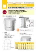 吊り下げ式ステンレス容器目盛付【STB-M/CTB-M/CTLB-M】 表紙画像