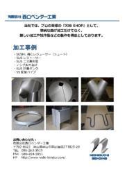 製缶板金加工サービス カタログ 表紙画像