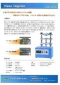ナノインプリント装置 Model TM-04 表紙画像