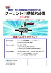 クーラント自動希釈装置『IDE-CK1』 表紙画像
