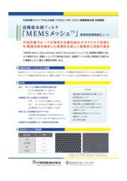 高機能金属フィルタ『MEMSメッシュ』 表紙画像