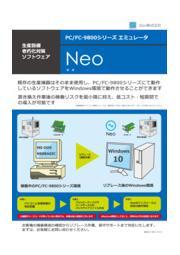 PC/FC-9800シリーズエミュレーターソフト「Neo」 表紙画像