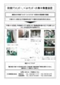 【環境改善事例】集中集塵装置の設置 表紙画像