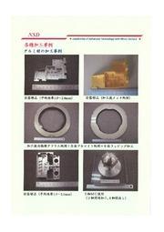 アルミ材 加工サービス【加工事例】 表紙画像