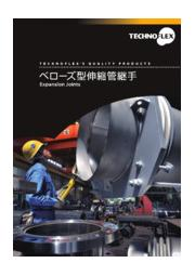 ベローズ型伸縮管継手 総合カタログ 表紙画像
