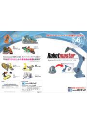 ロボットオフラインティーチングシステム『Robotmaster』 表紙画像