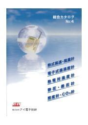 環境測定器の総合ラインナップカタログ No.4【無料進呈中】 表紙画像