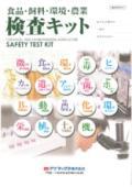 食品・飼料・環境・農業 検査キット 総合カタログ 表紙画像