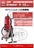 HEPAフィルター付き集塵機『Ermator S-13』 表紙画像