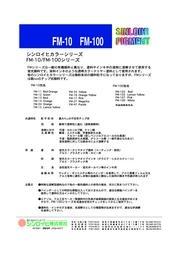 蛍光顔料 粉末状従来タイプ シンロイヒカラーFM-10/100 表紙画像