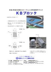 KBブロック 表紙画像