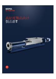 【製品カタログ】開放型ホッパーポンプ『製品群T』 表紙画像