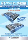 吊下コンベヤー式磁選機『HCP-600』