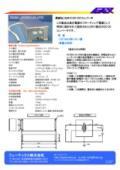 高耐圧(30KV)DC-DCコンバータ 表紙画像
