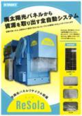 太陽光パネルリサイクル設備「ReSola(リソラ)」