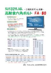【高耐食】二相系ステンレス「SUS329J4L」六角ボルト FA-80 表紙画像