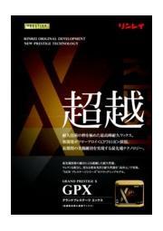 樹脂ワックス『グランドプレステージ エックス』 表紙画像