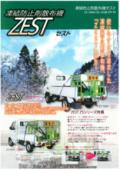 凍結防止剤散布機『ZEST(ZSシリーズ・ZPシリーズ)』