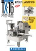 HACCP対応 全自動餃子製造機『TX-16』