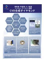 単結晶・多結晶・ナノ結晶他『CVD合成ダイヤモンド』 表紙画像