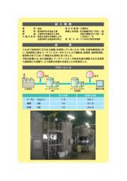 【リーチフィルター納入事例】新潟県食品工場 表紙画像