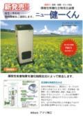 高温酸化触媒方式を採用!揮発性有機化合物除去装置