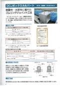 DCJ ボックスカルバートの製品カタログ