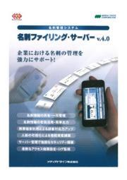 名刺管理システム 名刺ファイリングサーバー v.4.0 表紙画像