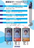 顔認証サーマルデバイス 表紙画像