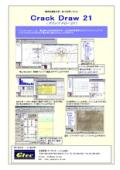 構造物調査支援・変状管理システム CrackDraw21