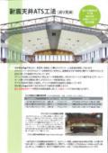耐震天井「耐震天井ATS工法(吊り天井)」 表紙画像