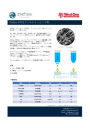 ITAflon PTFEアンチドリッピング剤 表紙画像