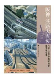 [技術資料] 阪神・淡路大震災 ベローズ型伸縮可撓管調査報告書 表紙画像
