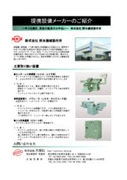 提携設備メーカーのご紹介(株式会社野水機械製作所) 表紙画像