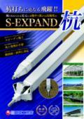 杭『S-EXPAND杭』