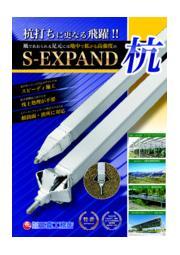 杭『S-EXPAND杭』 表紙画像