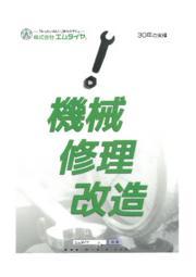 エムダイヤの機械修理・改造 表紙画像