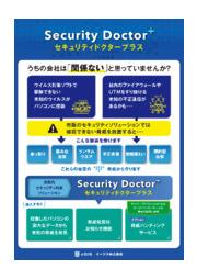 ソフトウェア『Security Doctor+』 表紙画像