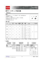 【データシート】耐サージチップ抵抗器  ESR Series  表紙画像