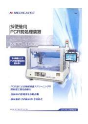 採便管用PCR前処理装置 MPD-100S 表紙画像