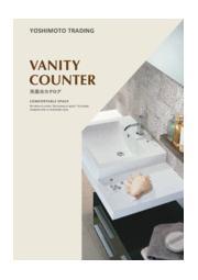 『洗面台カタログ』 表紙画像
