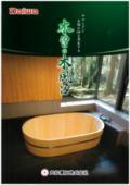 木曽の木風呂