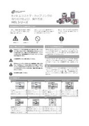【取扱説明書】R+Wエラストマ・カップリング MELシリーズ 表紙画像