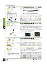 DQL/DQLE2/MTQLシリーズカタログ 表紙画像