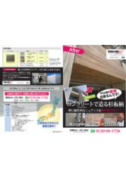 コンクリートアート『杉板うづくり調デザイン』 表紙画像
