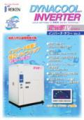 冷水循環装置『KCWIII-IV(インバータ)シリーズ』 表紙画像