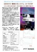 顕微分光システムUV-VIS-NIR
